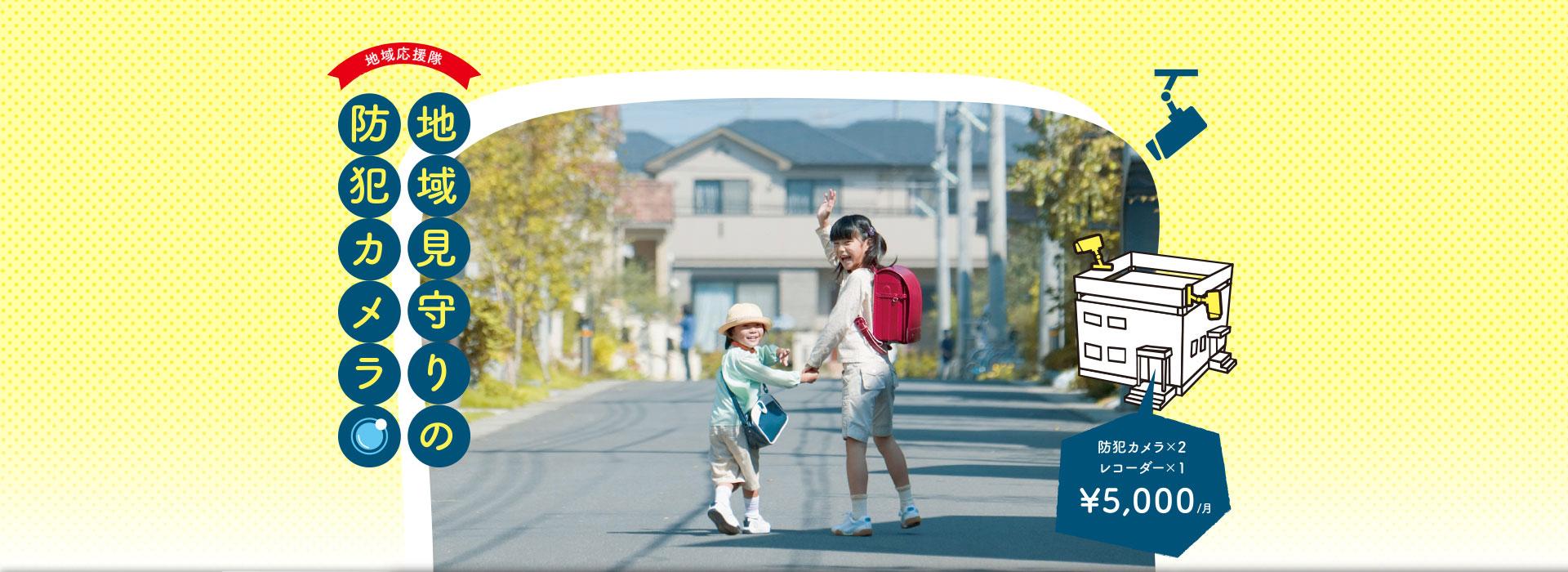 タウンクロス熊本営業所みまもりカメラ