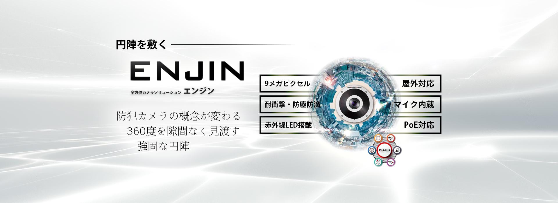 日本防犯システム ENJIN